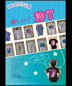 あがや!のTシャツ